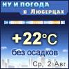 Ну и погода в Люберцах - Поминутный прогноз погоды
